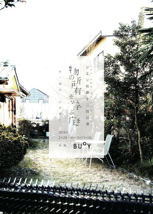 しずくだうみ×藤Snk、ジエン社公演「物の所有を学ぶ庭」のために制作した音源を配信