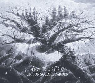 UNISON SQUARE GARDEN、新シングル『春が来てぼくら』収録曲など詳細発表