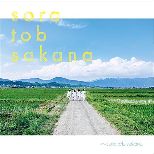 sora tob sakana、ロングセラー中の1st『sora tob sakana』をOTOTOY独占ハイレゾ配信開始 インタヴュー連載もスタート