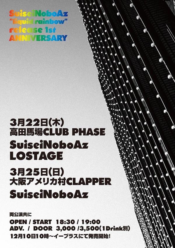 SuiseiNoboAz、リリースツアーワンマン・ライヴの模様をノーカット収録したDVDを発売