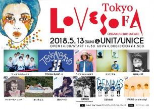 Sundayカミデ主催「Love sofa Tokyo」の全出演者発表