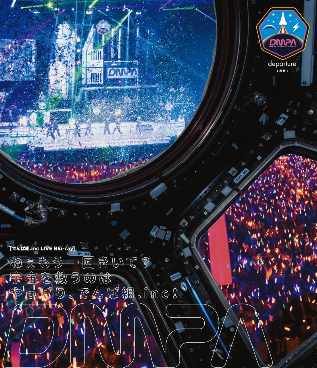 でんぱ組.inc 4月4日リリースのニュー・シングルで「斉木楠雄のΨ難」原作者麻生周一描き下ろしジャケのスペシャル・コラボ盤も