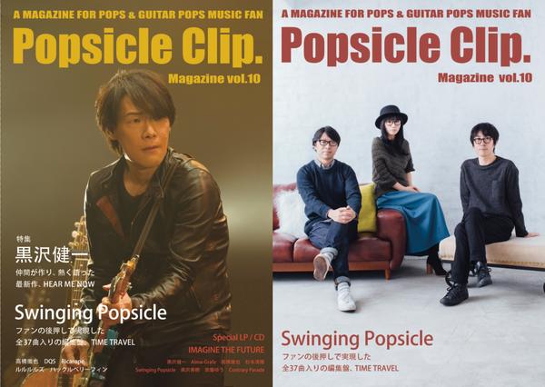 「ポプシクリップマガジン第10号」LP/CD付で3/4より順次販売開始