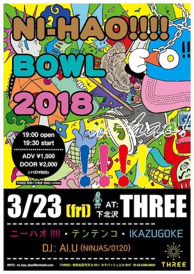 アジアでのツアーを終えたニーハオ!!!!、ツアーで販売したカセット・テープを国内でも発売決定!