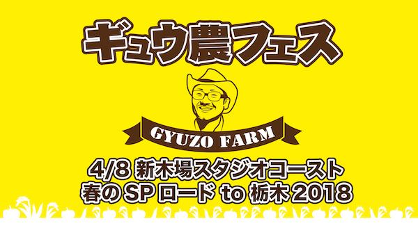 新木場〈ギュウ農フェス春のSP〉にロッカジャポニカ、ゆるめるモ!、戸田真琴、眉村ちあきら19組追加 〈バトルロワイヤル〉も開催