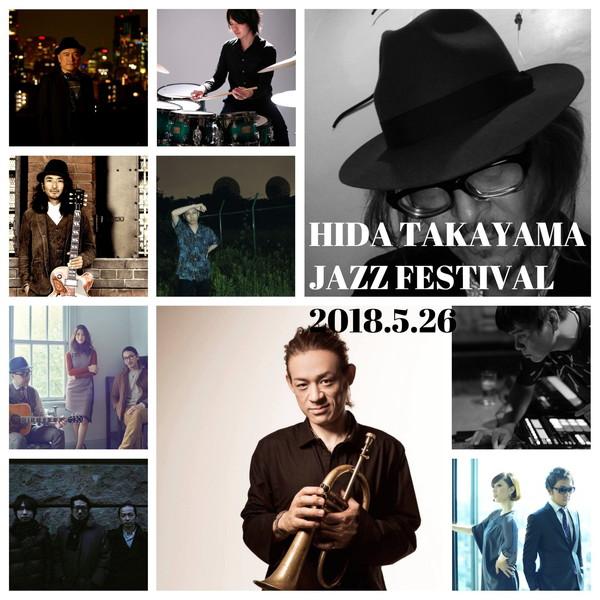〈飛騨高山ジャズフェスティバル2018〉開催 TOKU、小沼ようすけ、paris match、こだま和文、VIDEOTAPEMUSICら出演決定
