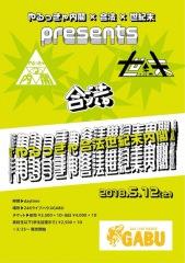 やるっきゃ内閣×合法×世紀末〈やるっきゃ合法世紀末内閣〉5.12に大阪で開催