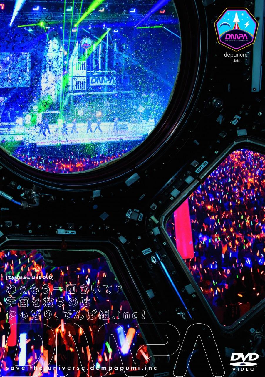 でんぱ組.inc 大阪城ホールで初披露した「ギラメタスでんぱスターズ」LIVE映像が公開