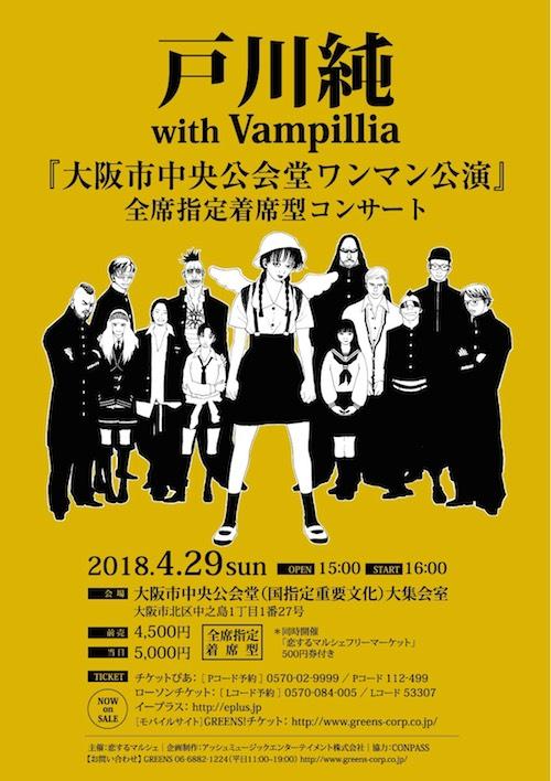 戸川純 with Vampillia、大阪の国指定重要文化財で全席指定着席型コンサート
