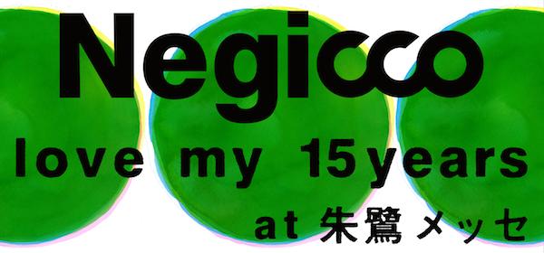 Negicco、新潟・朱鷺メッセで結成15周年記念ワンマン決定