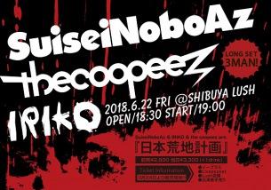SuiseiNoboAz & IRIKO & the coopeez共同企画『日本荒地計画』開催決定