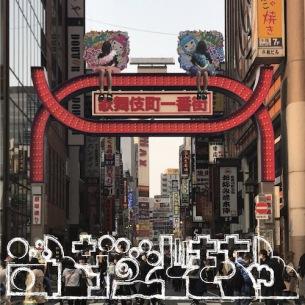 みんなのこどもちゃん、1stアルバム『壁のない世界』5月23日リリース決定