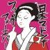 再結成の日本マドンナ、約6年ぶり新作『ファックフォーエバー』4月に発売