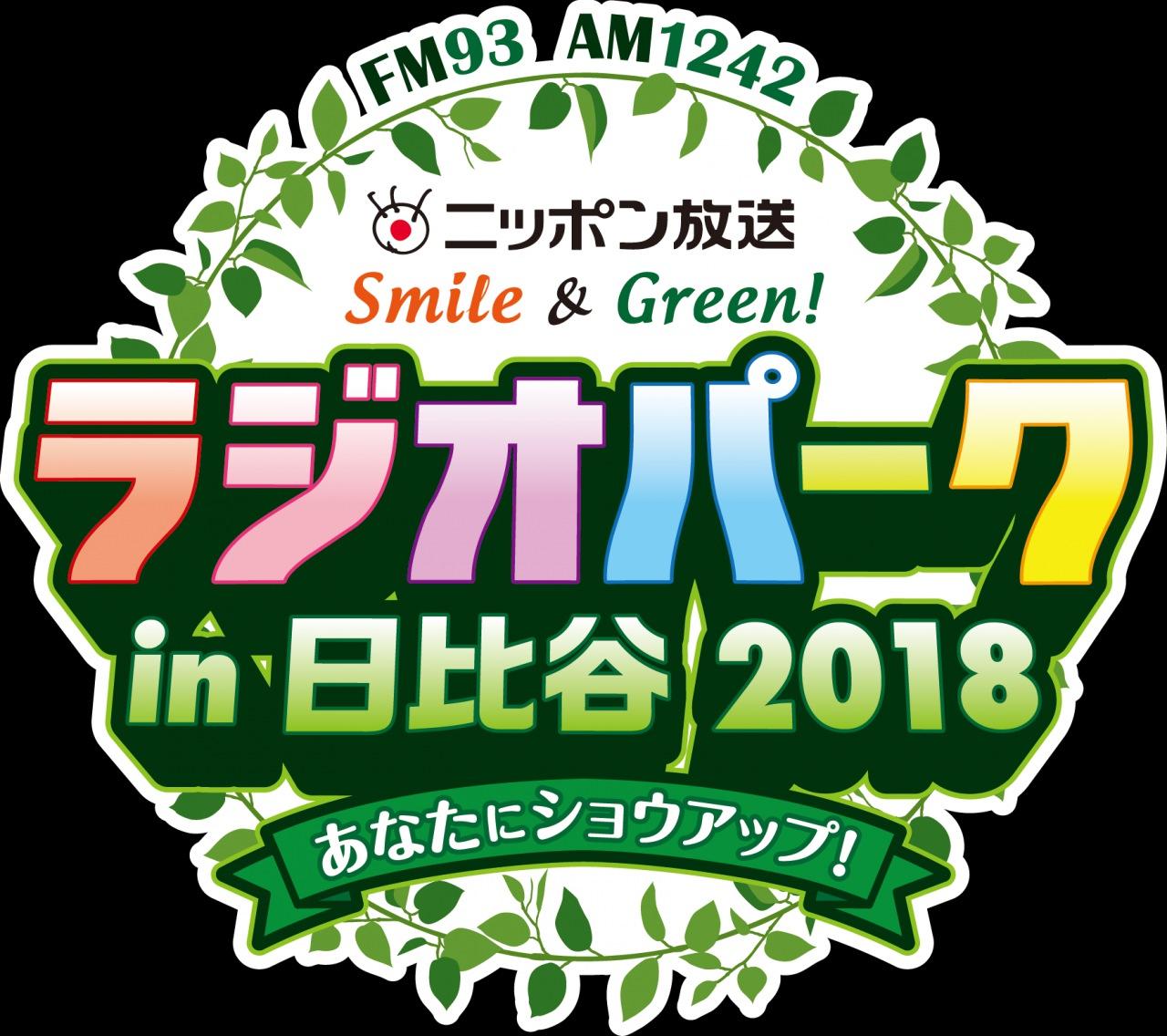 ニッポン放送『ラジオパーク in 日比谷』4月29日/30日に開催 テーマソングはChuning Candy
