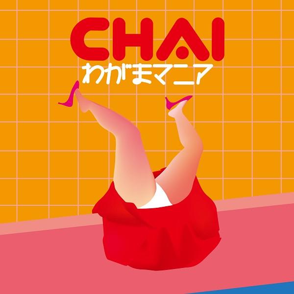 CHAI、3rd EP「わがまマニア」ジャケットデザインと収録曲を発表