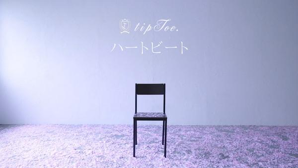 tipToe. 1stフルアルバムより新曲 MV「ハートビート」公開