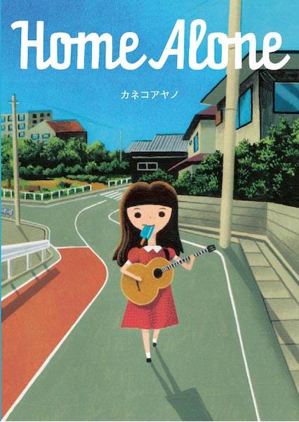 カネコアヤノ、7インチ表題曲「Home Alone」のMV公開!ハイレゾ配信も開始