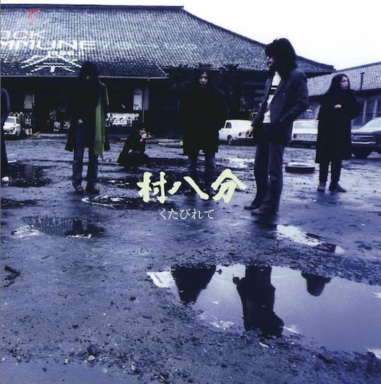 村八分、最初期のスタジオ音源『くたびれて』11年ぶりにCDリイシュー