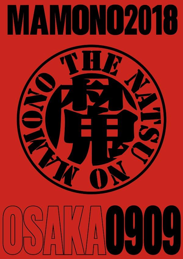ロックフェス「夏の魔物」今年は東京と大阪、2都市で開催決定 東京はウドー50周年記念として開催