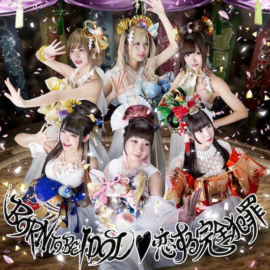 バンドじゃないもん!新シングルはGLAY・HISASHIプロデュースによる両A面