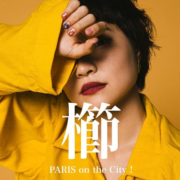 """""""恋愛恐怖症男4人組バンド""""PARIS on the City! 1stシングル「櫛」より「来世までガールフレンド」MV公開"""