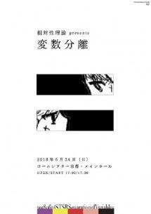 相対性理論、京都岡崎音楽祭 OKAZAKI LOOPSとコラボ! ストリングスチームとの特別共演も