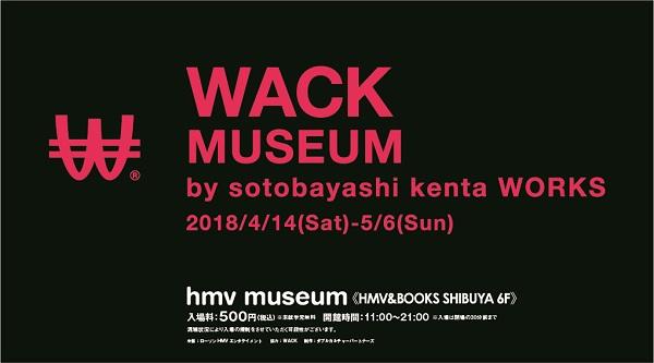 外林健太による写真/衣装展〈WACK MUSEUM〉渋谷で開催 VR体験コーナーも
