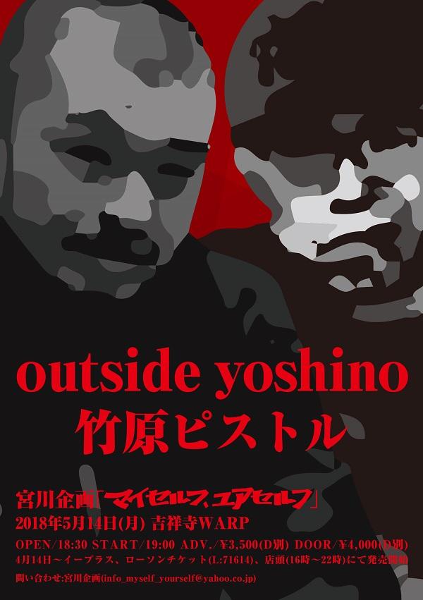 竹原ピストル × outside yoshino 2マンライヴで激突