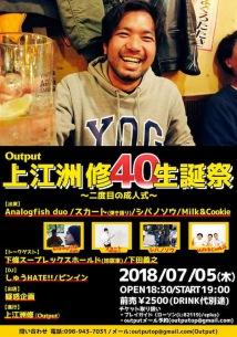 【祝】沖縄名物店長・ 上江洲修の40歳を祝う生誕祭開催!!  Analogfish duo、スカートら集結