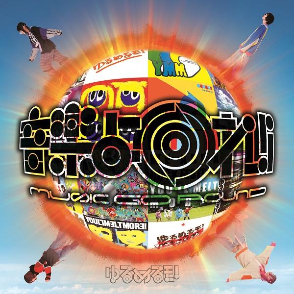 ゆるめるモ!ベストアルバム収録曲公開 ファン投票結果も発表