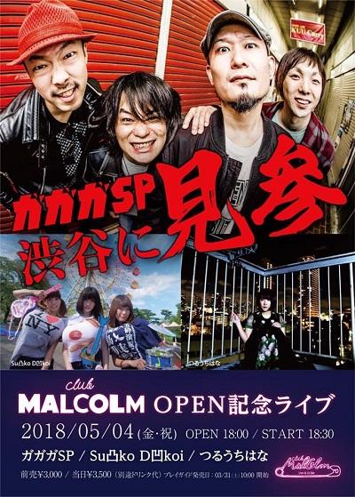 """渋谷・宇田川町のど真ん中に新たなライヴハウス""""CLUB MALCOLM""""がオープン!"""