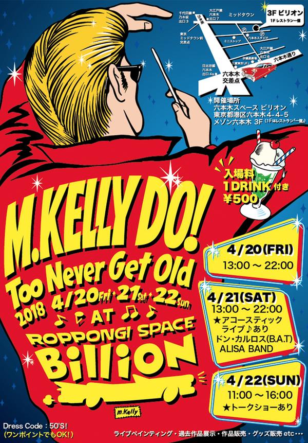 伝説のロックンロール・ペインター、マシンガン・ケリーが自身初の個展を4/20(金)より3日間開催