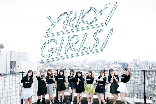 パーフェクトミュージック新プロジェクト「やるっきゃガールズ」始動!来週末に初イベント