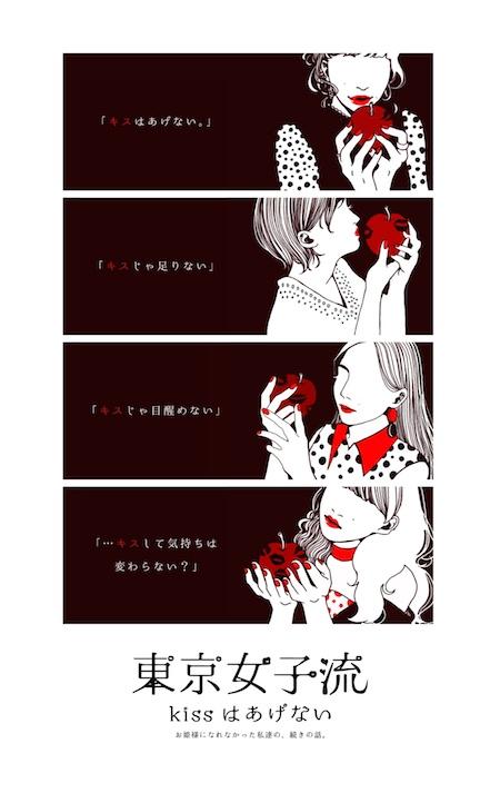 """東京女子流、誰でも楽しめる""""テーマパークのような""""リリイベ4月21日よりスタート"""