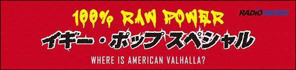 イギー・ポップ特集ラジオ番組『100% Raw Power~イギー・ポップ スペシャル』4/30(月・祝)オンエア