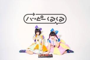 ハピくる、新曲「グッドモーニングトーキョー」MV公開