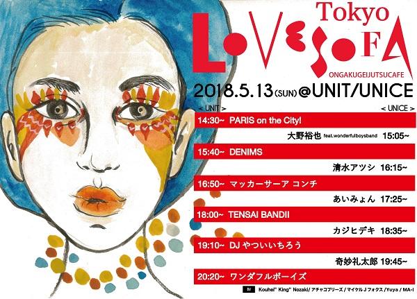 Sundayカミデ主催「Love sofa Tokyo」のタイムテーブル発表