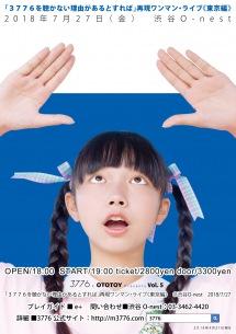 3776(MINANARO)、『3776を聴かない理由があるとすれば』のまさかの再現ライブが開催決定!!!