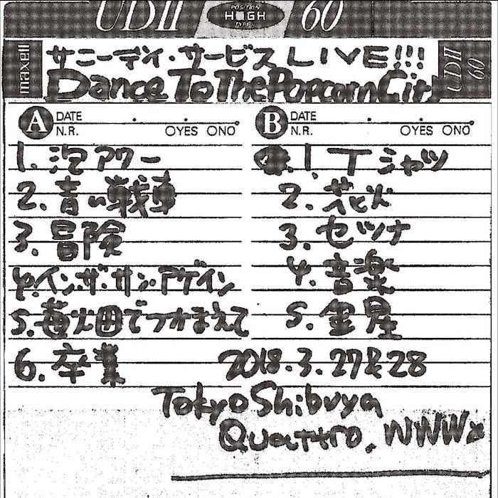 サニーデイ・サービス、春のワンマン・ツアーの様子が収録されたライブ・アルバムを明日28日(土)0時より緊急リリース!!