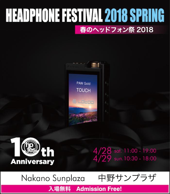 第 21 回「春のヘッドフォン祭 2018」明日28日(土)より中野サンプラザにて2日間に渡り開催!