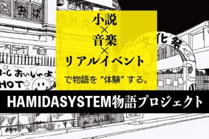 """HAMIDASYSTEM、""""小説×音楽×イベントで物語を体験する"""" 『物語プロジェクト』始動!"""
