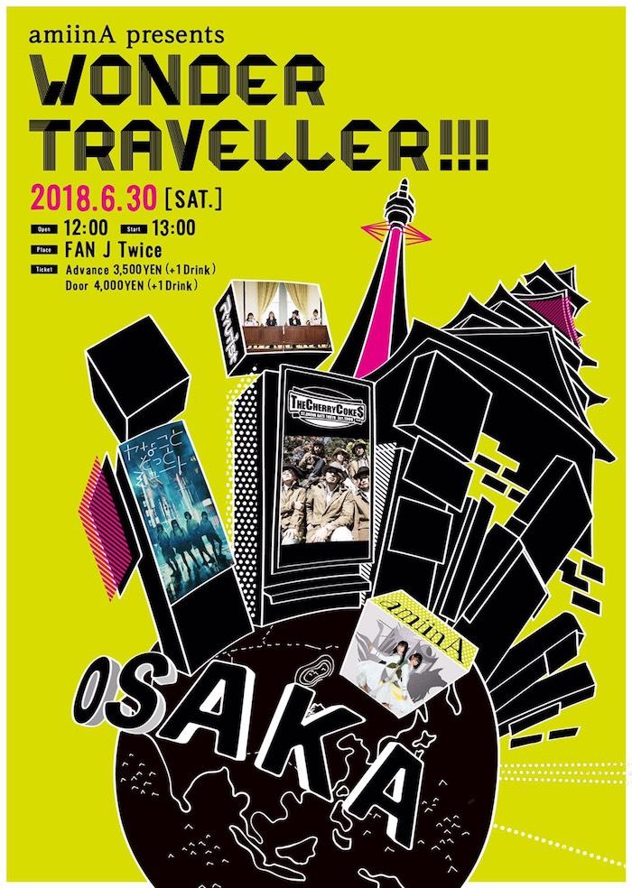 amiinA主催イベント『WonderTraveller!!!』初となる大阪開催決定!