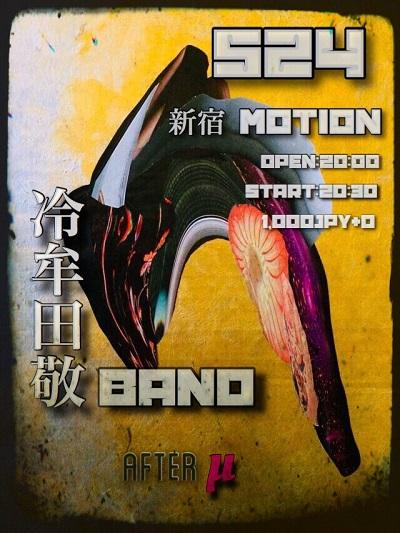 冷牟田敬band、チケ代¥1,000でワンマン開催! 岡村詩野のラジオ番組にゲスト出演も