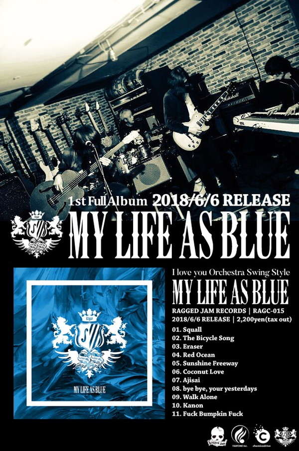 """I love you Orchestra """"SS""""1stアルバム『MY LIFE AS BLUE』発売決定 「Squall」MVを公開"""