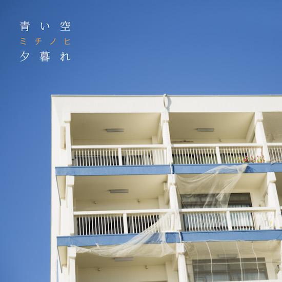 ミチノヒ、7インチ『青い空 / 夕暮れ』なりすレコードから6月にリリース