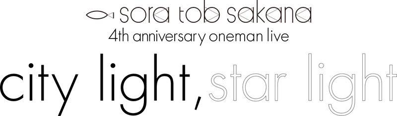 sora tob sakana 4周年記念ワンマン・ライヴのタイトル発表