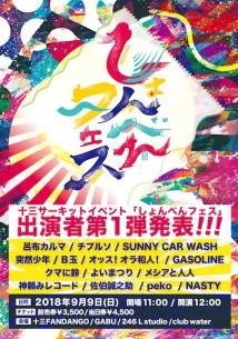大阪・十三初のサーキット・イベント〈しょんべんフェス〉開催 呂布カルマ、SUNNY CAR WASH、突然少年ら出演