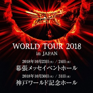 BABYMETAL、新曲から世界ツアーが開幕! 日本公演は幕張メッセと神戸ワールド記念ホール