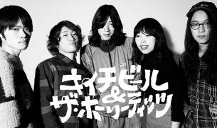 【初顔合わせ】キイチビール&ザ・ホーリーティッツと冷牟田敬bandが新大久保のカフェアリエで2マン・ライヴ開催