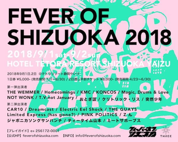「FEVER OF SHIZUOKA 2018」出演アーティスト第2弾が解禁!CAR10など10組の追加出演が決定!